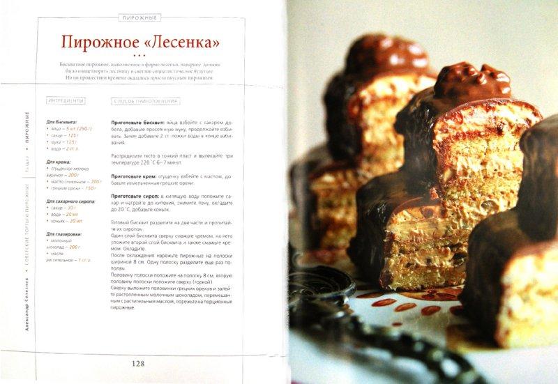 Иллюстрация 1 из 14 для Советские торты и пирожные - Александр Селезнев | Лабиринт - книги. Источник: Лабиринт