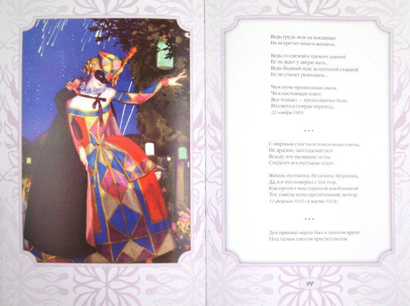 Иллюстрация 1 из 3 для Соловьиный сад - Александр Блок   Лабиринт - книги. Источник: Лабиринт