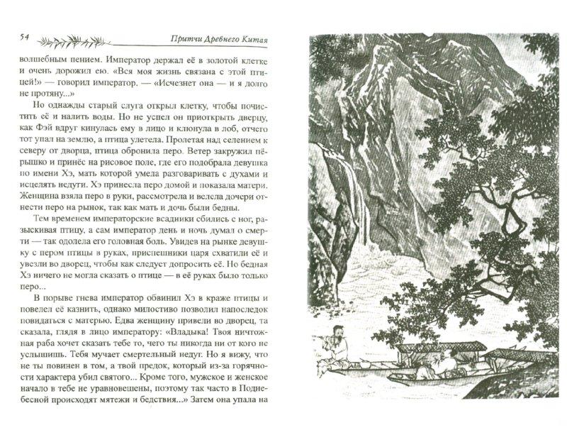 Иллюстрация 1 из 5 для Притчи Древнего Китая   Лабиринт - книги. Источник: Лабиринт