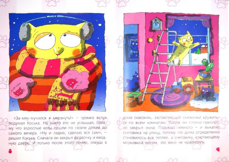 Иллюстрация 1 из 13 для Как сделать зиму теплой? - Сергей Стельмашонок | Лабиринт - книги. Источник: Лабиринт