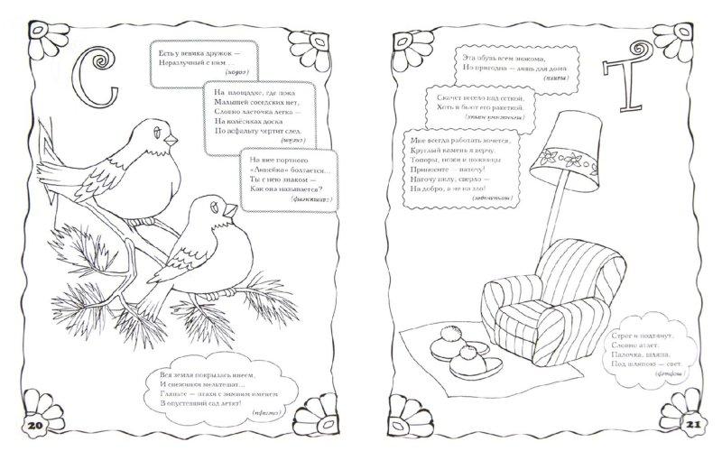 Иллюстрация 1 из 14 для Азбука в загадках - Николай Красильников | Лабиринт - книги. Источник: Лабиринт