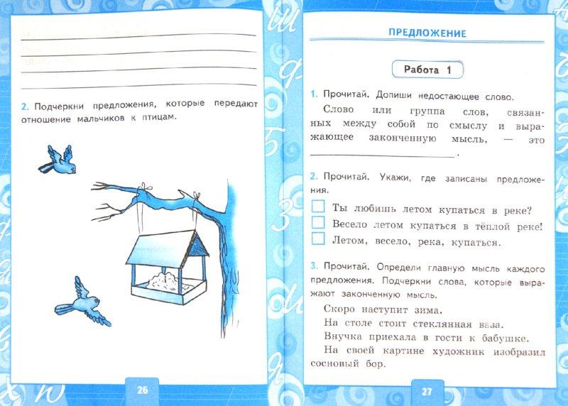 Иллюстрация из для Русский язык класс Контрольные работы  Иллюстрация 1 из 25 для Русский язык 2 класс Контрольные работы к учебнику В