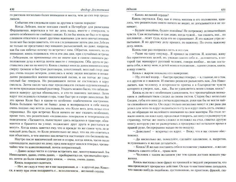 Иллюстрация 1 из 21 для Идиот. Подросток - Федор Достоевский | Лабиринт - книги. Источник: Лабиринт