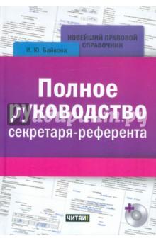 Полное руководство секретаря-референта (+CD)