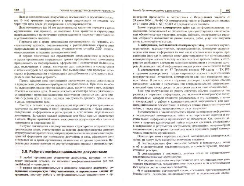 Иллюстрация 1 из 11 для Полное руководство секретаря-референта (+CD) - Ирина Байкова   Лабиринт - книги. Источник: Лабиринт