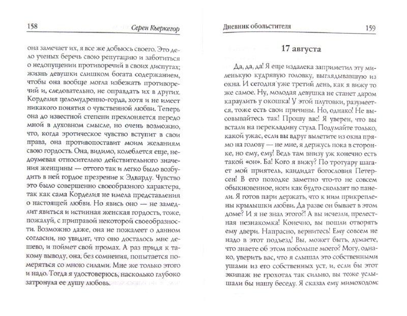 Иллюстрация 1 из 7 для Дневник обольстителя. Афоризмы - Серен Кьеркегор | Лабиринт - книги. Источник: Лабиринт
