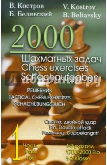 2000 шахматных задач. 1-2 разряд. Часть 1. Связка. Двойной удар учебник шахматных комбинаций том 2
