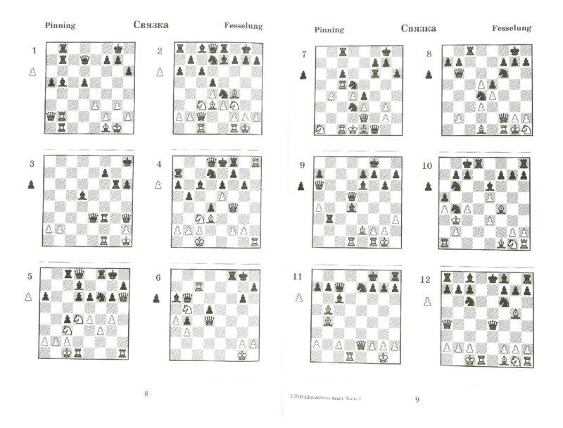 Иллюстрация 1 из 5 для 2000 шахматных задач. 1-2 разряд. Часть 1. Связка. Двойной удар - Костров, Белявский   Лабиринт - книги. Источник: Лабиринт
