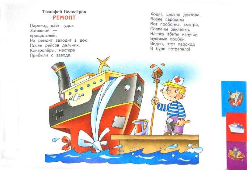 Иллюстрация 1 из 28 для Кто утюжит море? | Лабиринт - книги. Источник: Лабиринт