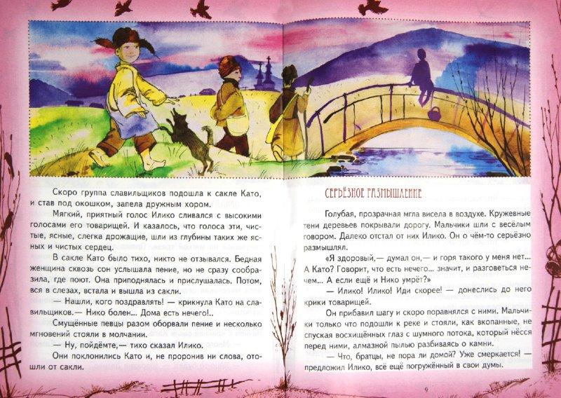 Иллюстрация 1 из 11 для Христославы. Пасхальный рассказ - Леонид Черский   Лабиринт - книги. Источник: Лабиринт