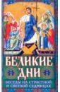 Священник Иоанн Яковкин Великие Дни. Беседы на Страстной и Светлой седмицах