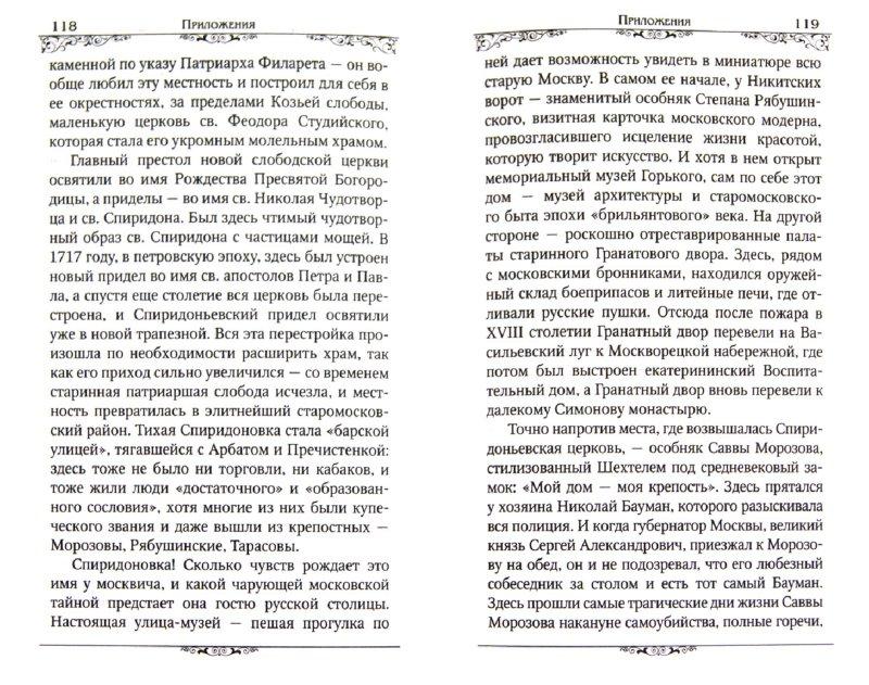 Иллюстрация 1 из 16 для Святитель Спиридон Тримифунтский | Лабиринт - книги. Источник: Лабиринт