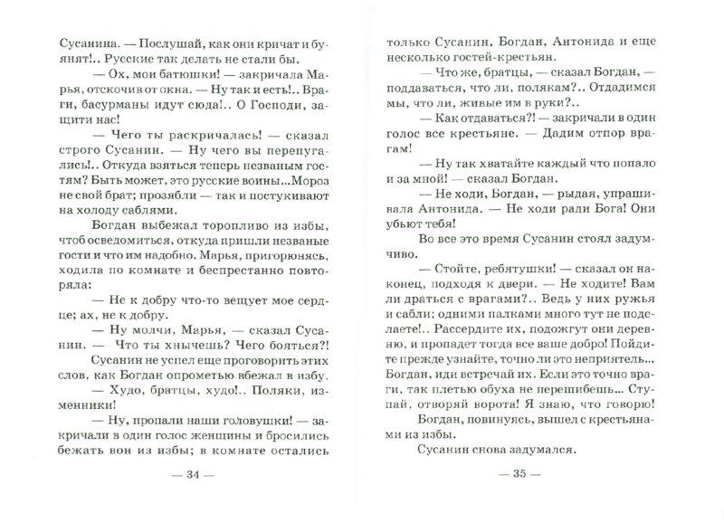Иллюстрация 1 из 5 для Иван Сусанин | Лабиринт - книги. Источник: Лабиринт