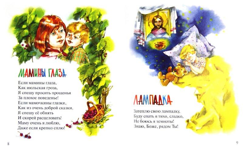 Иллюстрация 1 из 10 для Затеплю свою лампадку - Татьяна Угроватая | Лабиринт - книги. Источник: Лабиринт