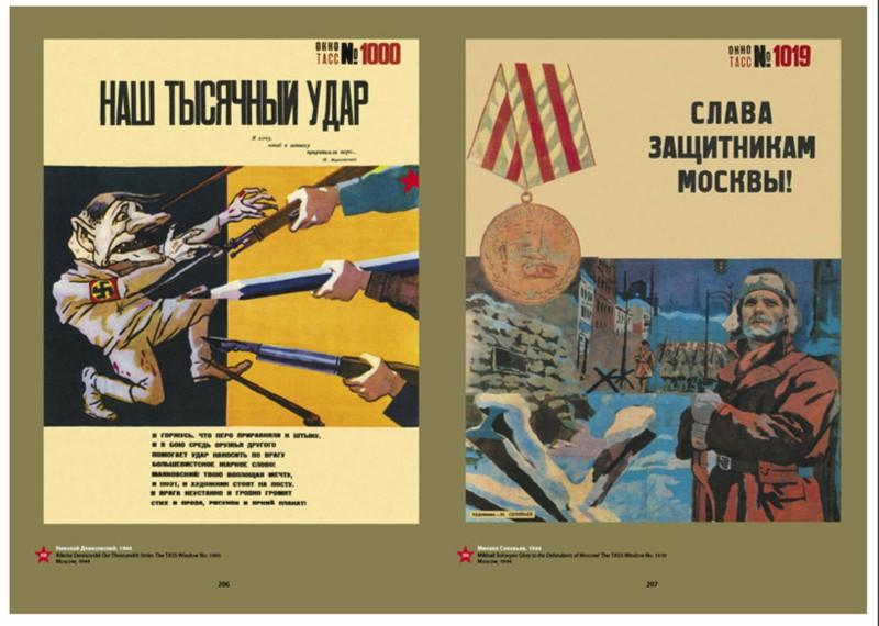 Иллюстрация 1 из 23 для Наша Победа. Плакаты Великой Отечественной войны 1941-1945 годов - Александр Шклярук | Лабиринт - книги. Источник: Лабиринт