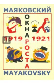 Маяковский. Окна РОСТА и ГлавПолитПросвета. 1919-1921