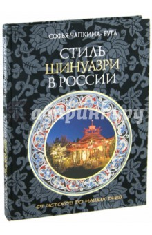 Стиль Шинуазри в России от истоков до наших дней