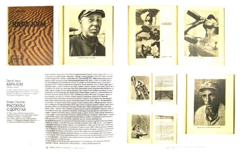 Иллюстрация 1 из 11 для Ударная книга советской детворы | Лабиринт - книги. Источник: Лабиринт