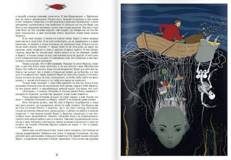 Иллюстрация 1 из 42 для Русалка - Григорий Диков | Лабиринт - книги. Источник: Лабиринт