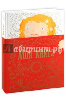 Моя книга отсутствует чудо книга ясные и теплые
