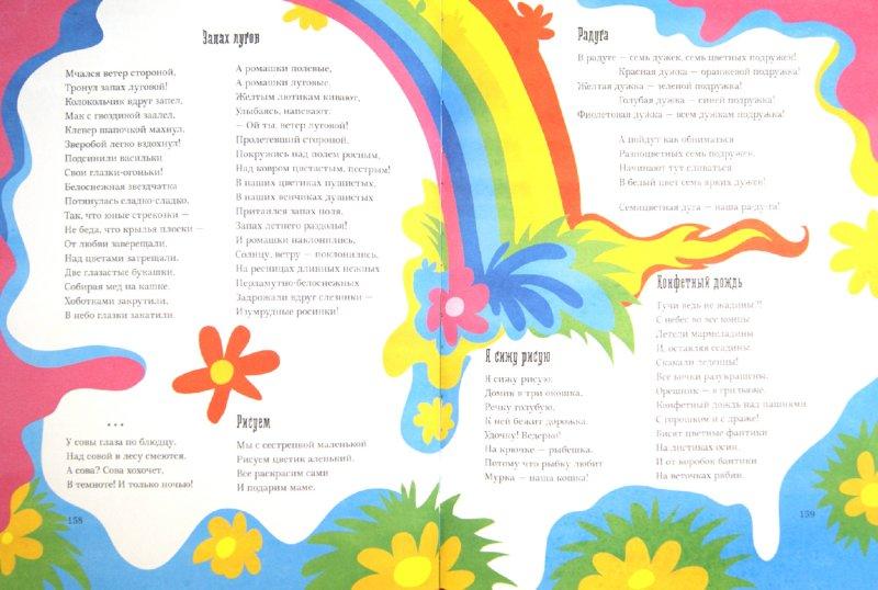 Иллюстрация 1 из 31 для Моя книга - Гайда Лагздынь | Лабиринт - книги. Источник: Лабиринт