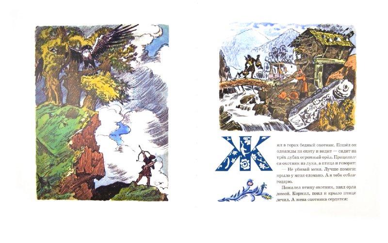 Иллюстрация 1 из 51 для На острове Буяне | Лабиринт - книги. Источник: Лабиринт