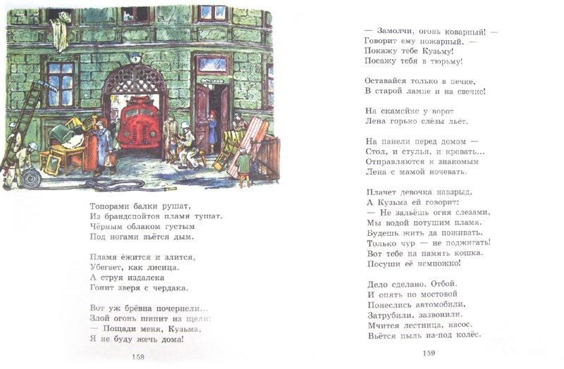Иллюстрация 1 из 38 для Детям. Стихи, сказки, загадки, английские песенки - Самуил Маршак | Лабиринт - книги. Источник: Лабиринт
