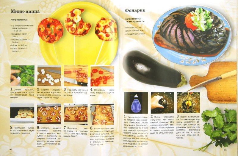 Иллюстрация 1 из 6 для Украшение блюд  праздничного стола - Вадим Пашинский | Лабиринт - книги. Источник: Лабиринт