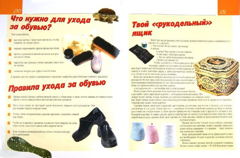 Иллюстрация 1 из 16 для Супердевочки, книга для вас - Софья Могилевская   Лабиринт - книги. Источник: Лабиринт