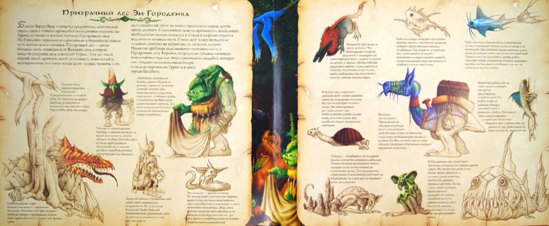 Иллюстрация 1 из 49 для Гоблины. Королевство Гррим - Дэнни Уиллис | Лабиринт - книги. Источник: Лабиринт