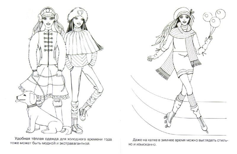 Иллюстрация 1 из 9 для Раскраска для девочек. Выпуск 14 | Лабиринт - книги. Источник: Лабиринт