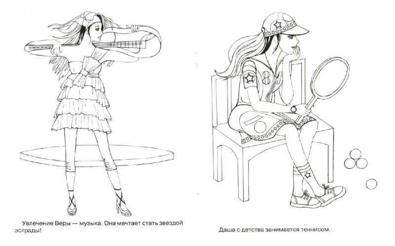 Иллюстрация 1 из 3 для Раскраска для девочек. Выпуск 16 | Лабиринт - книги. Источник: Лабиринт