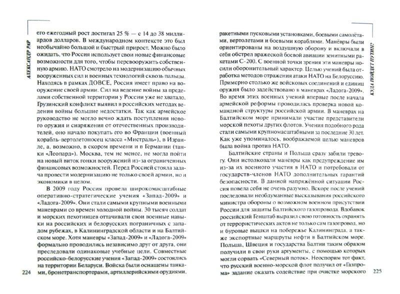 Иллюстрация 1 из 8 для Куда пойдет Путин? Россия между Китаем и Европой - Александр Рар | Лабиринт - книги. Источник: Лабиринт