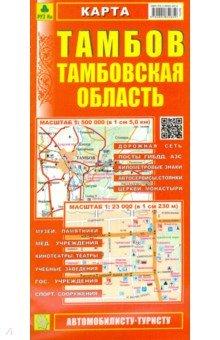 Карта. Тамбов. Тамбовская область