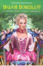 Павлищева Наталья Павловна Мадам Помпадур. «Я изменю мужу только с королем!»
