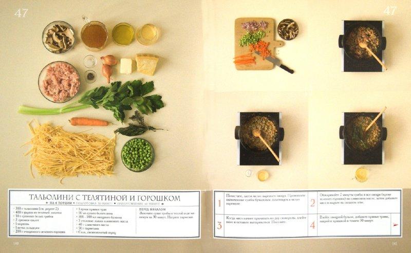 Иллюстрация 1 из 8 для От пасты до соуса - Лаура Заван | Лабиринт - книги. Источник: Лабиринт