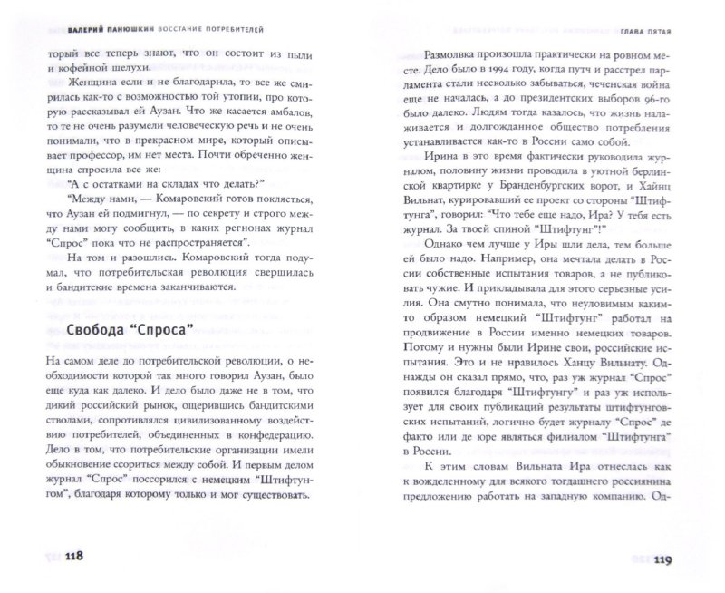 Иллюстрация 1 из 12 для Восстание потребителей - Валерий Панюшкин | Лабиринт - книги. Источник: Лабиринт