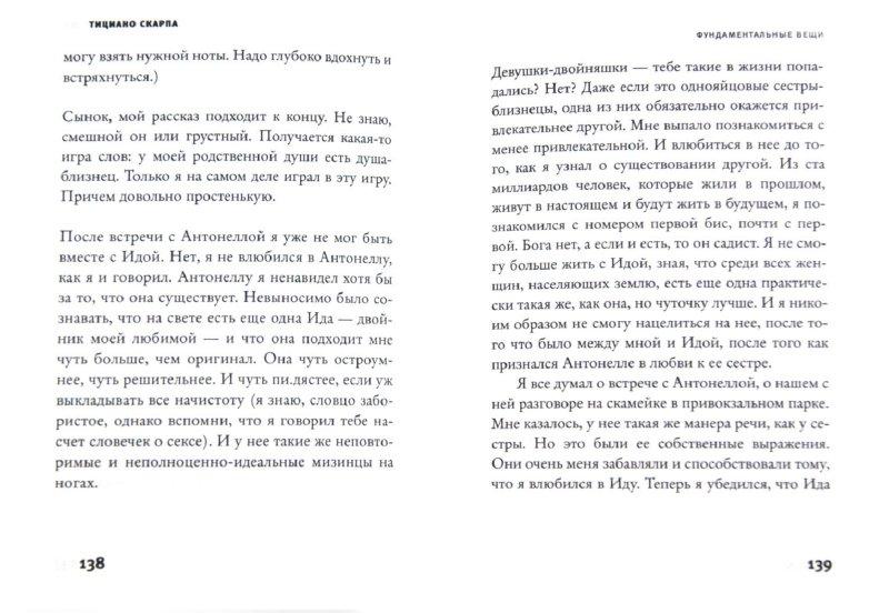 Иллюстрация 1 из 15 для Фундаментальные вещи - Тициано Скарпа | Лабиринт - книги. Источник: Лабиринт