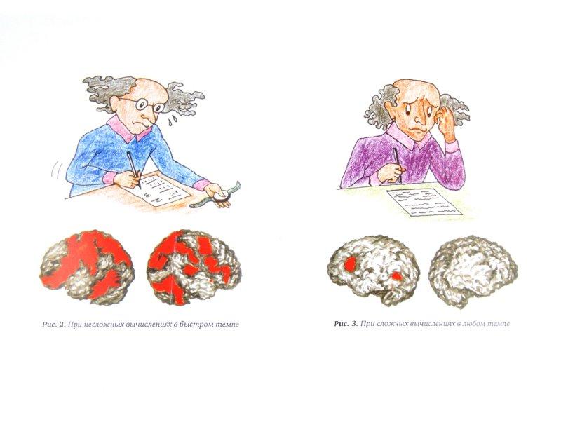 Иллюстрация 1 из 35 для Большая книга-тренажер для вашего мозга и подсознания - Антон Могучий | Лабиринт - книги. Источник: Лабиринт