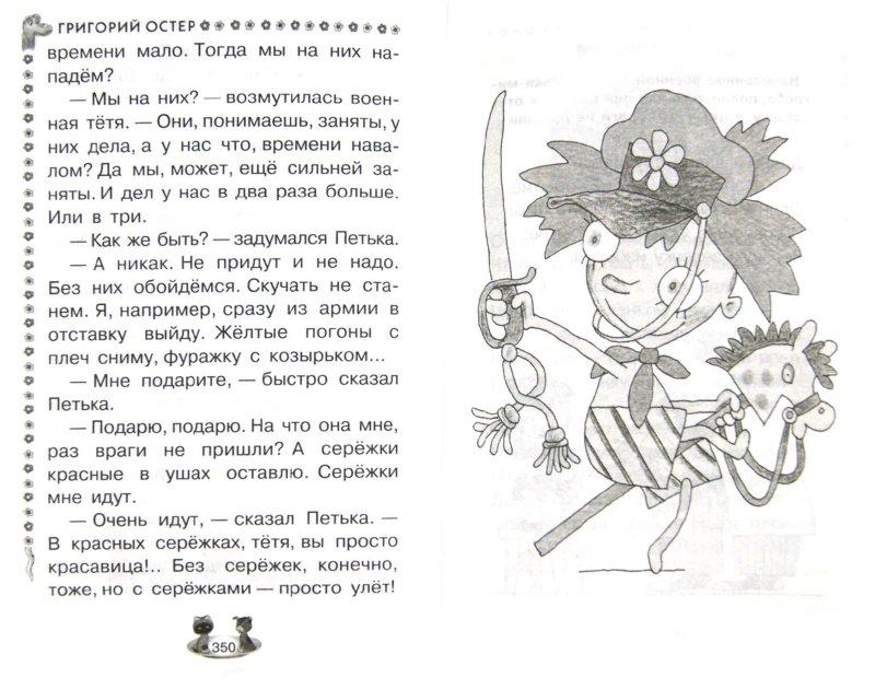 Иллюстрация 1 из 6 для Все сказочные истории в одной книге - Григорий Остер | Лабиринт - книги. Источник: Лабиринт