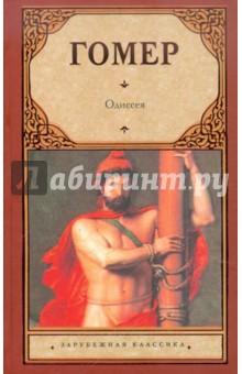 Одиссея егоров а а приключения одиссея