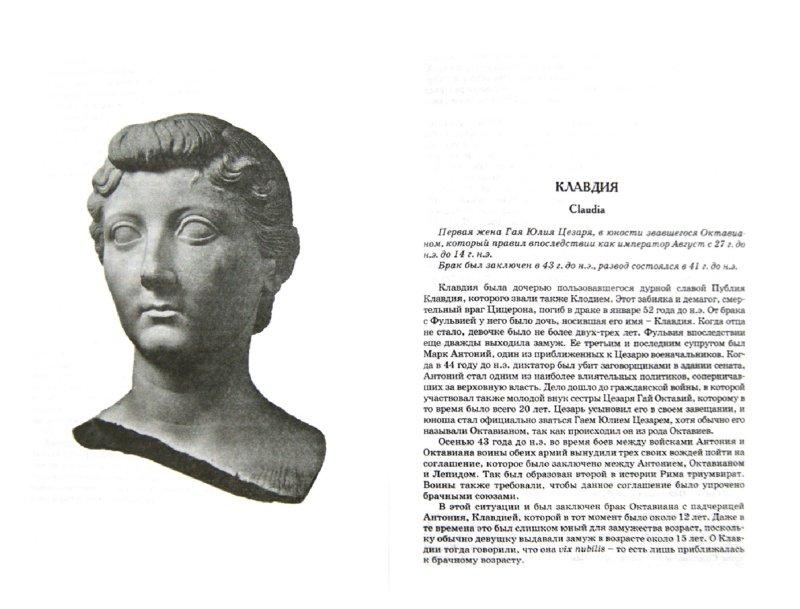 Иллюстрация 1 из 26 для Императоры - Александр Кравчук | Лабиринт - книги. Источник: Лабиринт