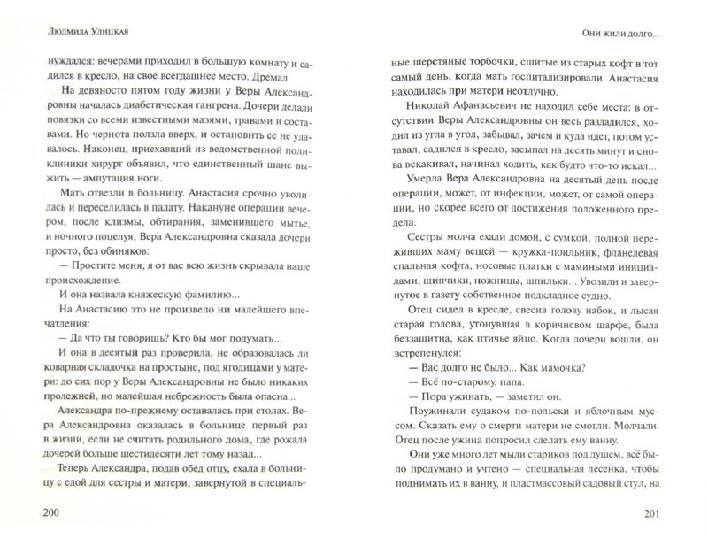Иллюстрация 1 из 12 для Люди нашего царя - Людмила Улицкая | Лабиринт - книги. Источник: Лабиринт