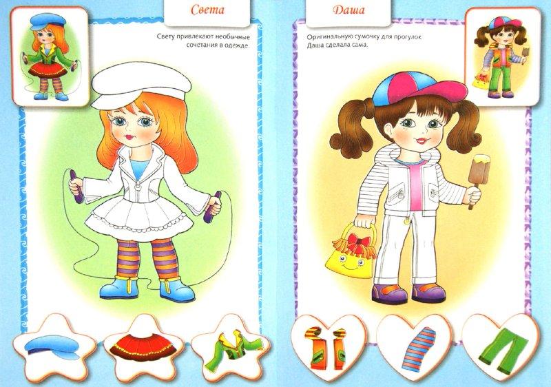Иллюстрация 1 из 4 для Раскраска для девочек. С цветными образцами. Выпуск №1 | Лабиринт - книги. Источник: Лабиринт