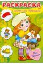 Раскраска для девочек. С цветными образцами. Выпуск №1