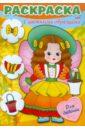 Раскраска для девочек. С цветными образцами. Выпуск №3