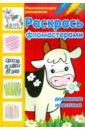 Раскрась фломастерами Домашние животные животные твоя первая книжка