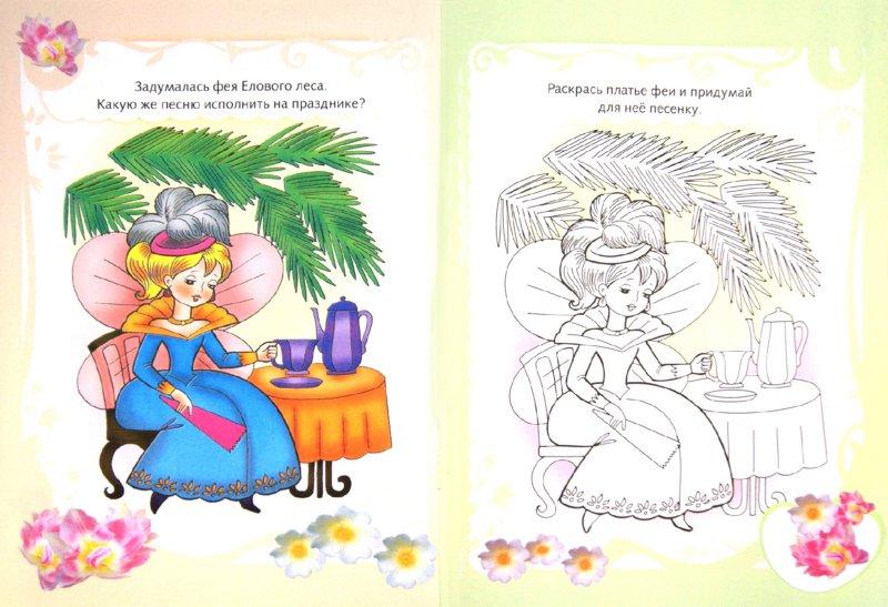 Иллюстрация 1 из 4 для Раскраска. Посмотри и раскрась. Для девочек. Выпуск №1   Лабиринт - книги. Источник: Лабиринт