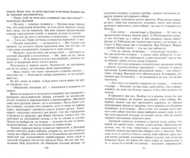 Иллюстрация 1 из 2 для Витязь на распутье - Валерий Елманов   Лабиринт - книги. Источник: Лабиринт