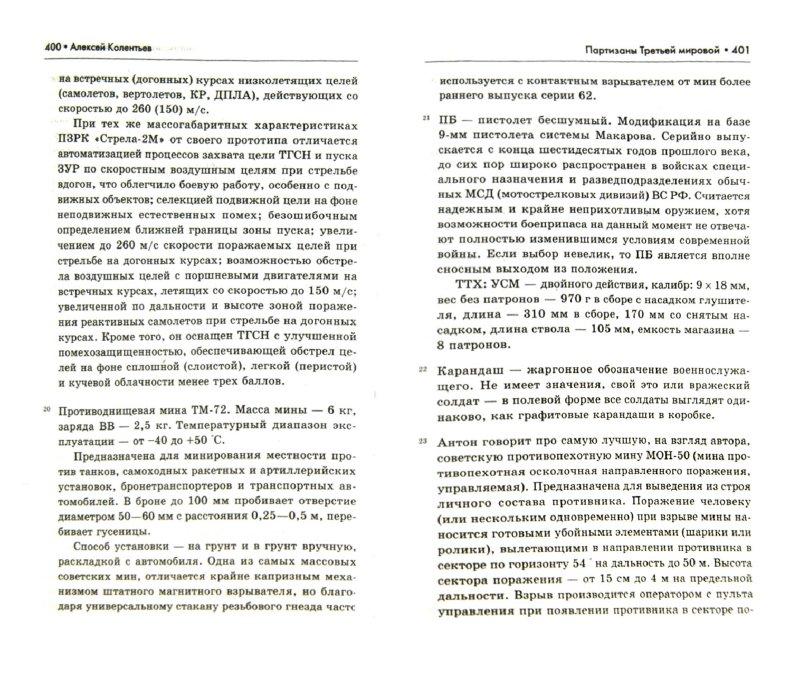 Иллюстрация 1 из 9 для Агрессия: хроники Третьей мировой (дилогия) - Алексей Колентьев | Лабиринт - книги. Источник: Лабиринт